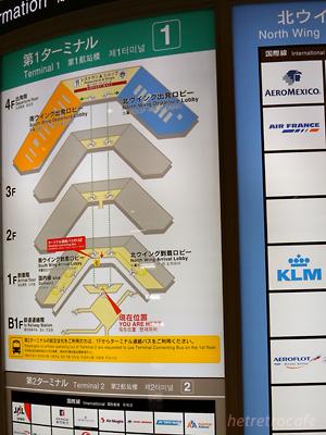 成田第一 案内図