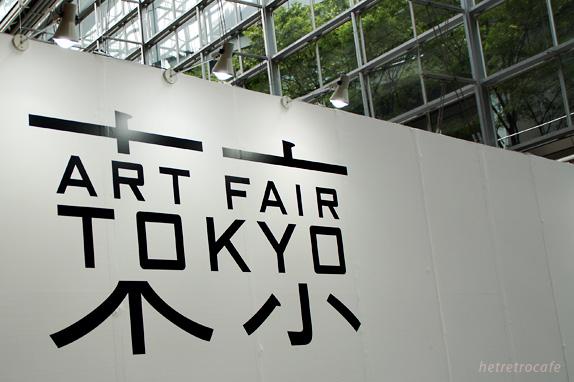 東京アートフェア看板